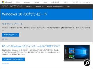 Windows 10の「Media Creation Tool」