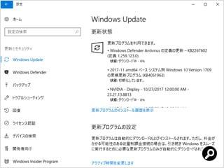 Windows Updateである程度解消