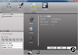 iTunesサーバーやDLNAサーバー