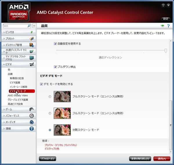 AMD Catalyst Contral Centerにて「ビデオデモモード」の「分割スクリーンモード」