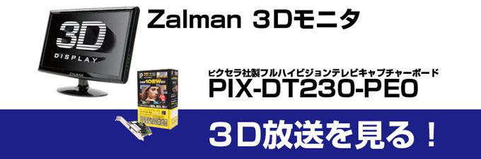Zalman3Dモニタとピクセラ社製フルハイビジョンテレビキャプチャーボードPIX-DT230-PE0で3D放送