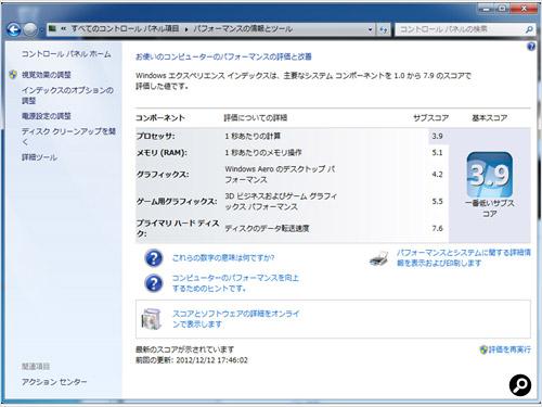 Windowsが備える「エクスペリア インデックス」
