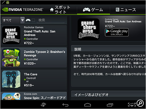 アプリのNVIDIA Tegra Zone
