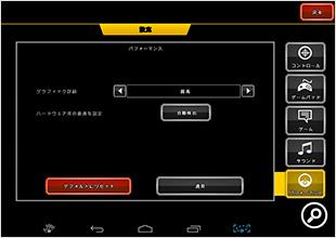 Dead Trigger 2の設定画面