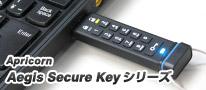 高度な暗号化セキュリティを採用するUSBメモリ