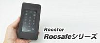 パスワードとカードを使ってダブルロック!Rocstor製外付けHDD