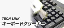 TECH LINKのKEEPitCLEANでパソコン周辺機器を綺麗にクリーニング