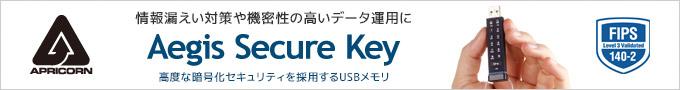 高度な暗号化セキュリティを採用するUSBメモリ「Aegis Secure Keyシリーズ」