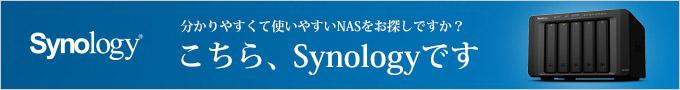 製品情報 - Synology 国内正規代理店