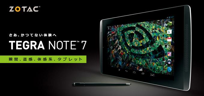 ZOTAC Tegra Note 7 製品情報