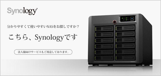 製品情報 - Synology