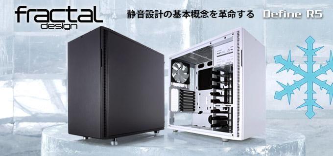 Fractal Design Define R5シリーズ ミドルタワー型PCケース