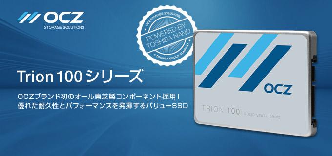 Trion 100シリーズ 製品情報 OCZ Storage Solutions