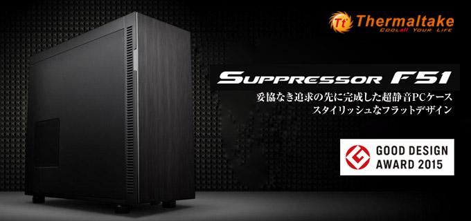 Suppressor F51シリーズ 製品情報 Thermaltake