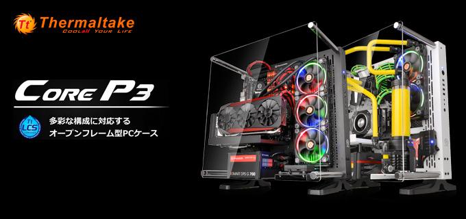 Core P3シリーズ 製品情報 Thermaltake