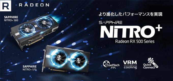 Sapphire NITRO+シリーズ グラフィックボード