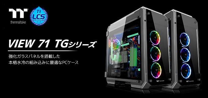 Thermaltake VIEW 71 TGシリーズ フルタワー型PCケース