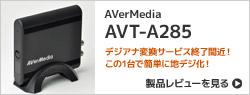 アナログテレビを簡単に地デジ化できる!番組表対応で使いやすいAVerMedia TECHNOLOGIES製小型チューナー「AVT-A285」
