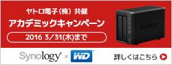 ヤトロ電子(株)共催、Synology NAS冬のアカデミック特価キャンペーンのお知らせ
