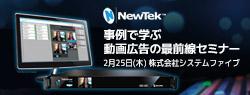 事例で学ぶ動画広告の最前線セミナー presented by NewTek 2/25開催!