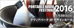 「ポータブルオーディオフェスティバル2016 in名古屋」出展のお知らせ