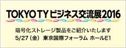 「TOKYO TY ビジネス交流展 2016」出展のお知らせ