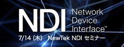 「NewTek NDI セミナー」開催のお知らせ