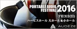 「ポータブルオーディオフェスティバル2016 in大阪」出展のお知らせ