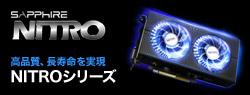 Sapphire NITRO+シリーズのご紹介