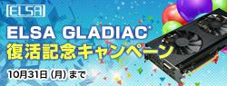 ELSA社、GLADIACシリーズ復活記念キャンペーンのお知らせ