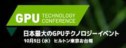 GTC Japan 2016 出展のご案内