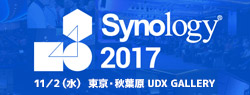Synology 新製品&ソリューション発表会「Synology 2017」開催のお知らせ