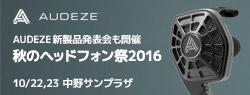 AUDEZE 新製品発表会も開催!「秋のヘッドフォン祭2016」出展のお知らせ