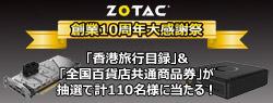 ZOTAC社「創業10周年大感謝祭」キャンペーンのお知らせ