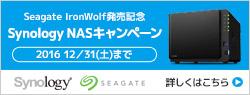 Seagate IronWolfシリーズ発売記念 Synology NASキャンペーン開催のお知らせ