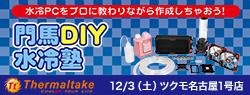 門馬DIY水冷塾 in ツクモ名古屋1号店 店頭スペシャルイベント開催のお知らせ
