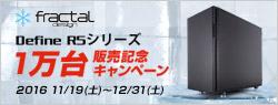Fractal Design、Define R5シリーズ 国内販売台数10,000台突破記念キャンペーンのお知らせ