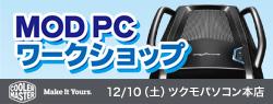 Cooler Master MOD PC ワークショップ in ツクモパソコン本店 店頭スペシャルイベント開催のお知らせ