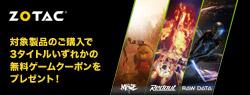 ZOTAC社、インディーズゲーム「MAIZE」、「REDOUT」または「RAW DATA」ゲームコードプレゼントキャンペーンのお知らせ