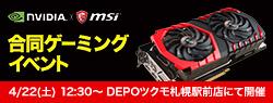 NVIDIA×MSI合同ゲーミングイベント in DEPOツクモ札幌駅前店 スペシャルイベント開催のお知らせ