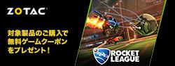 ZOTAC社、PC版「ロケットリーグ」ゲームコードプレゼントキャンペーンのお知らせ