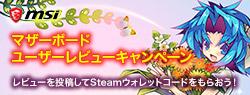 Steamウォレットコードがもらえる!豪華賞品が当たる!MSI ユーザーレビューキャンペーンのお知らせ