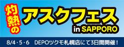 ここだけの最新情報満載! 灼熱のアスクフェス in SAPPORO、店頭スペシャルイベント開催のお知らせ