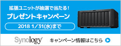 Synology 最小コストでエンタープライズストレージ機能を使ってしまおうキャンペーン開催のお知らせ