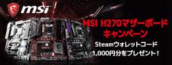 Steamウォレットコードがもらえる! H270マザーボードキャンペーンのお知らせ