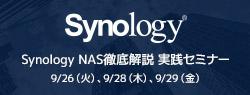 Synology NAS徹底解説 実践セミナー開催のお知らせ