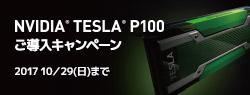 世界最速・最先端データセンター向けGPUアクセラレータ NVIDIA Tesla P100ご導入キャンペーン開催のお知らせ