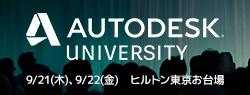 「Autodesk University Japan 2017」出展のお知らせ