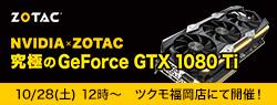 NVIDIA×ZOTAC 特別セッション in ツクモ福岡店 スペシャルイベント開催のお知らせ