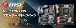 Assassin's Creed Originsのゲームキーをプレゼント! MSI Z370/X299マザーボードキャンペーンのお知らせ